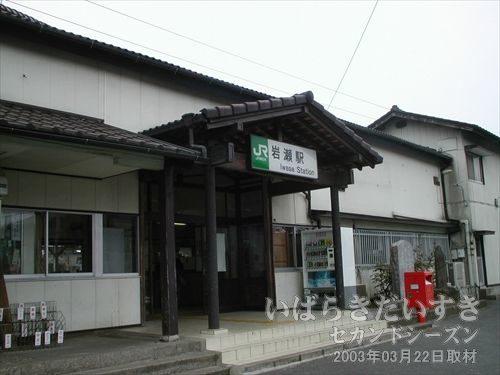 水戸線 岩瀬駅 駅舎<br>明治22年に開業した、茨城県内で最も古い路線の駅です。