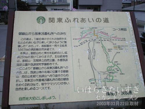 関東ふれあいの道<br>「御嶽山から板東24番礼所へのみち」として設定されています。