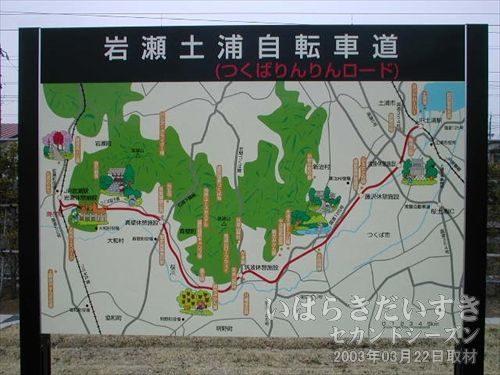 岩瀬土浦自転車道 の看板<br>つくばりんりんロードの正式の名称なんでしょうね。赤い線で自転車道を示しています。