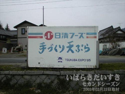 雨引駅近くには、日新フーズの「手づくり天ぷら」のコンテナがあり、コスモ星丸の手描きのイラストが描かれています! これは科学万博の遺構です!!