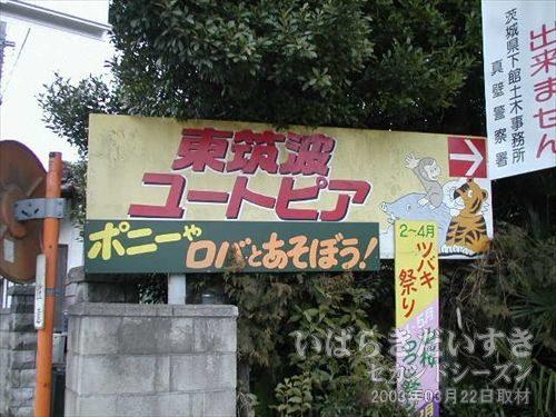 東筑波ユートピアの看板<br>手描きの看板が昭和っぽい。「ポニーやロバとあそぼう!」と書かれています。