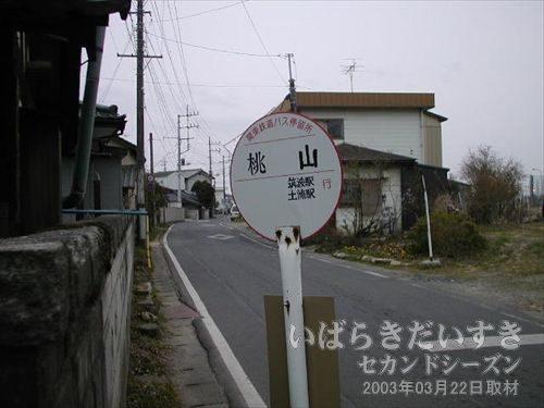 バス停 桃山<br>筑波鉄道 常陸桃山駅跡には、バス停 桃山があります。このバス停から、土浦駅や真壁駅に行けそうです。