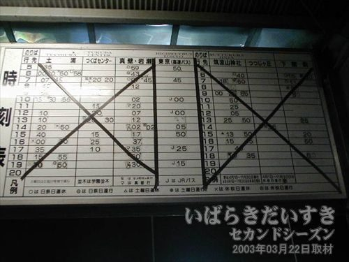 ばってんの時刻表<br>これは路線が廃止された、と言う意味ではなく、時刻表が更新される前の古い時刻表。ってことでしょ?