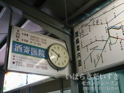 時刻は19寺50分<br>岩瀬駅から5時間かけて、筑波駅まで歩いてきました。。。