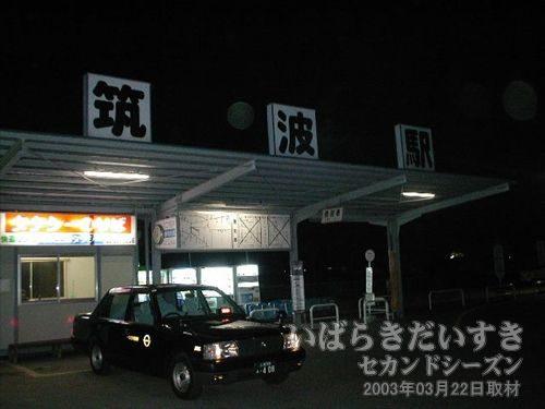 筑波駅 旧駅舎<br>まったくお客のいない、闇夜の筑波駅。。