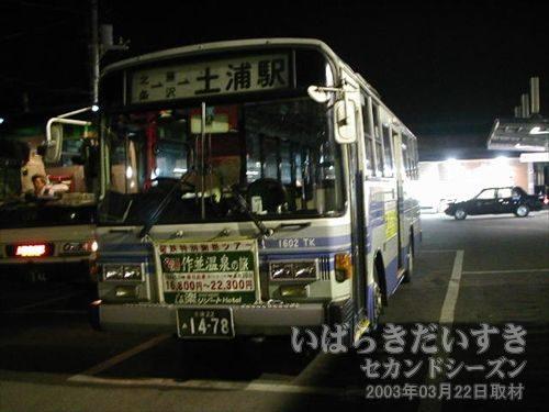 土浦駅行きのバス<br>このバスに乗って土浦駅に帰ります。。