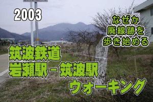 筑波鉄道_岩瀬駅-筑波駅ウォーキング__2003