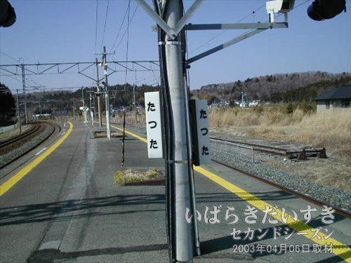 常磐線 竜田駅の駅名標<br>竜田駅ホームから仙台方面を眺める。