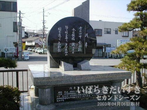 童謡 汽車の碑<br>広野駅ホーム。大和田建樹先生が久ノ浜-広野間の景観を作詞した物と伝えられ、大和田愛羅先生が作曲した、との事。