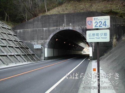 夕筋トンネル(国道)<br>国道6号側の夕筋トンネル。この近くに、常磐線の夕筋トンネルがあるはずなのですが。。