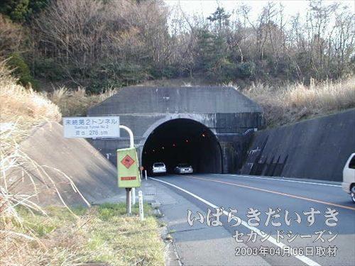 末続第2トンネル(国道6号)<br>やはりこの近くに、常磐線の末続トンネルがあるはずなのですが、今回は見つけられず(TT)。