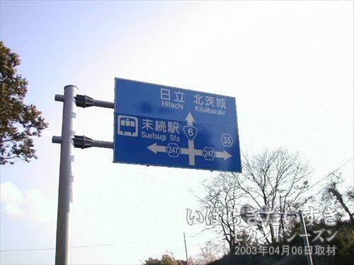 案内板に「末続駅」の文字<br>末続駅の文字に、ひと安心。道を間違えていたら、もどらなければなりませんからね。