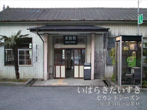 常磐線 末続駅 駅舎正面<br>無人駅です。きっぷを売っていません。きっぷは電車内で購入します。