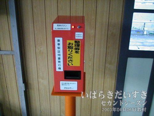 整理券を取るスタイル<br>乗車駅証明書発行機。バスの整理券と同じく、下車する時の証明。