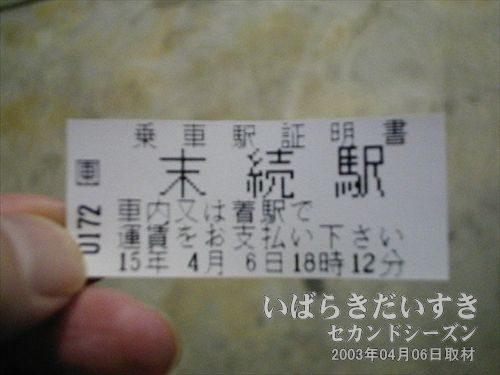 整理券はこんな感じ。電車内の車掌さん、もしくは到着駅の窓口で精算します。