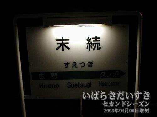 常磐線 末続駅 駅名標<br>だいぶ日が落ちてしまいました。
