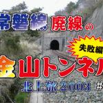 常磐線_廃トンネル_廃線_北上の旅