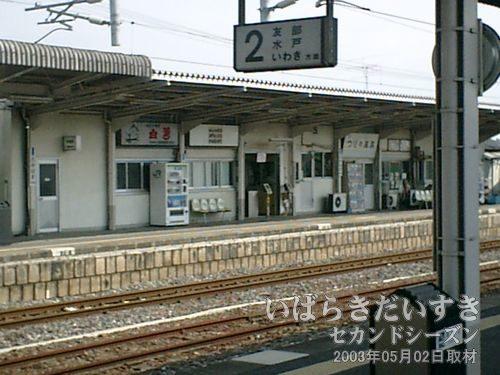 常磐線 高浜駅<br>特急電車の通過待ち。