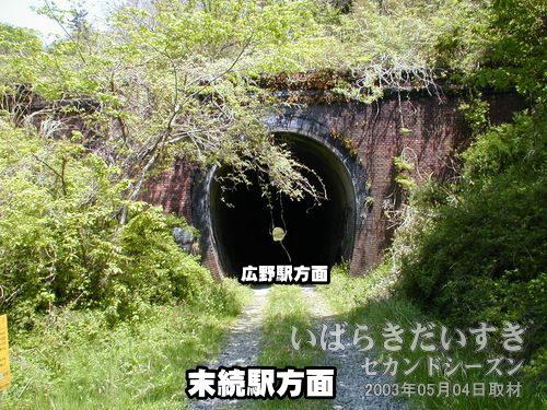 夕筋トンネル〔末続駅方面〕<br>木々に包まれ地ます。丸い感じの入口は、これまでの常磐線旧トンネルのデザインと同じように感じます。