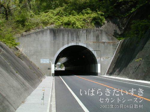 国道の夕筋トンネル<br>国道6号の夕筋トンネルをまっすぐ進みます。