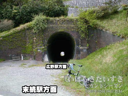 東禅寺トンネル〔末続駅方面〕<br>このトンネルも地元の人が車の往来でよく使われています。トンネル内の空気の流れが良く、トンネル内壁はほどよく乾燥し、状態がたいへん良い。