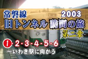 常磐線_旧トンネル訪問の旅_第二章_01