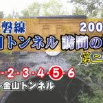 常磐線_旧トンネル訪問の旅_第二章_05_金山トンネル