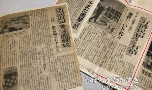 苦悩の科学万博 つくば'85/EXPO'85