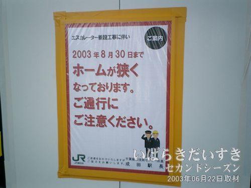 エスカレーター工事中<br>2003年08月30日までエスカレーターの工事を行ないます。