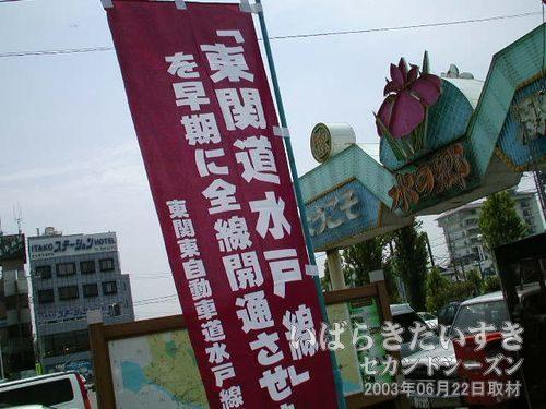 『東関道水戸線 全線開通』<br>潮来駅前で「東関東水戸線全線開通」の署名活動が行なわれています。