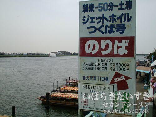ジェットホイルつくば号の乗り場<br>潮来港と土浦港を50分で結んでくれる、ジェットホイル乗り場。06月のあやめまつりの時期だけ運行しています。