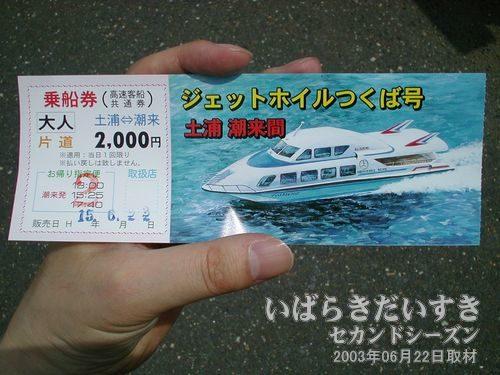 ジェットホイル 乗船券<br>ジェットホイルのイラストが描かれたチケット。左半分を乗船時に切り離して使います。