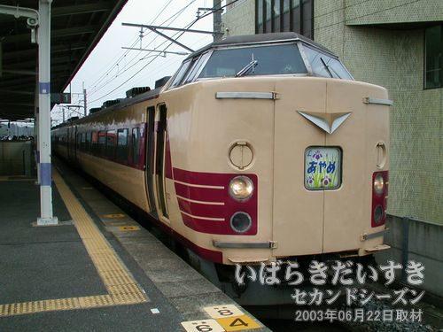 特急 あやめ号(潮来駅)<br>183系の国鉄カラーの特急電車。乗ってみたいにゃ~(´・ω・`)ゴロゴロ。