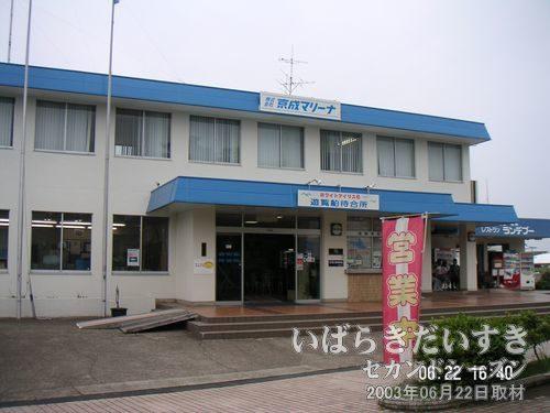 京成マリーナの事務所<br>右手には軽食レストラン ランデブーがあります。昔、茨城に来たとき、よく行きました。