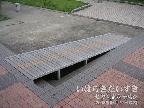 京成マリーナへのスロープ<br>ここ最近、「バリアフリ-」の風潮が強く、こういう場所でもバリアフリー化が進んでいます。