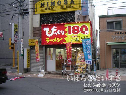 びっくりラーメン 土浦店<br>ラーメンを180円から提供します。やっすいですね~。こんなに安くて儲かるのかしら??(´・ω・`)