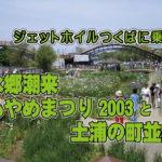 水郷潮来あやめまつり2003_土浦の町並み