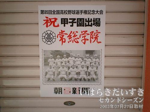 祝!甲子園出場 高校野球のポスター<br>常総学院が茨城県代表になりました。