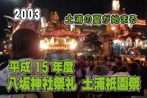 平成15年度_八坂神社祭礼_土浦祇園祭