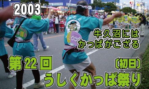 第22回_うしくかっぱ祭り_2003_初日