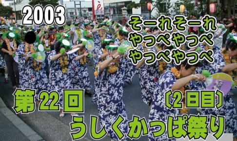 第22回_うしくかっぱ祭り_2003_2日目