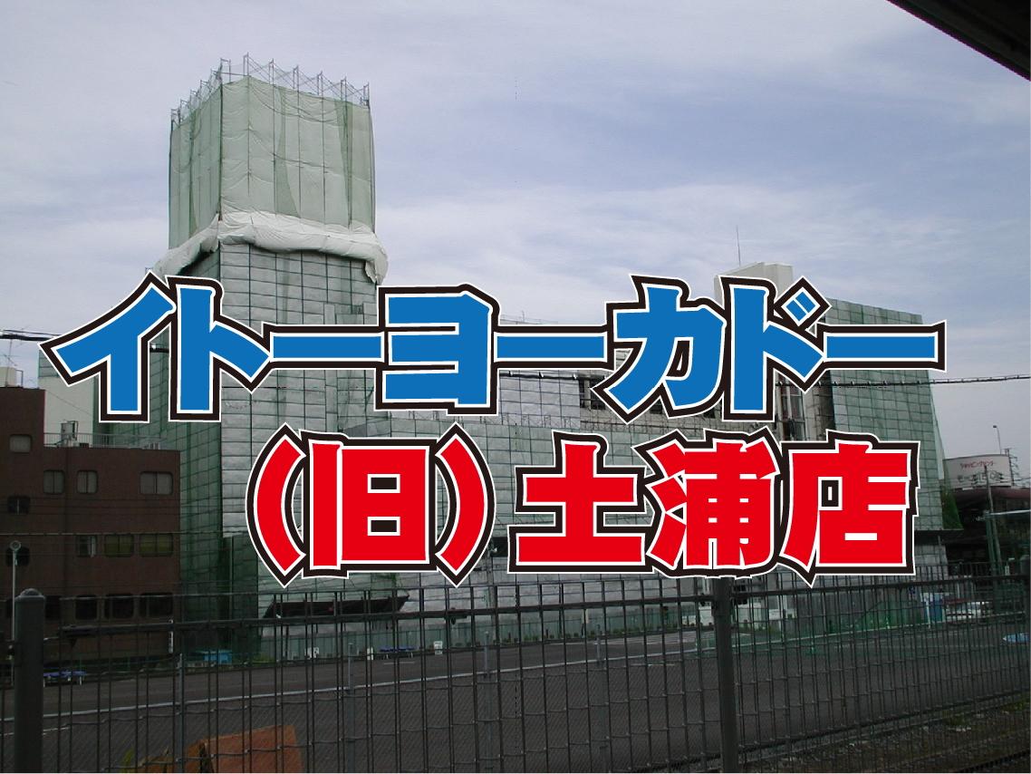 イトーヨーカドー(旧)土浦店