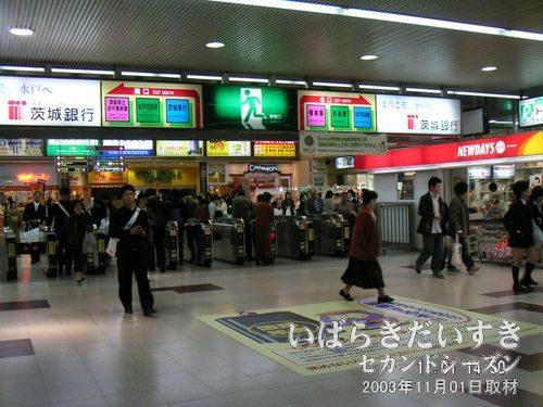 水戸駅 改札<br>水戸駅は橋上改札です。改札を出て右手は図書館などがある北口で、改札を出て左手が南口。
