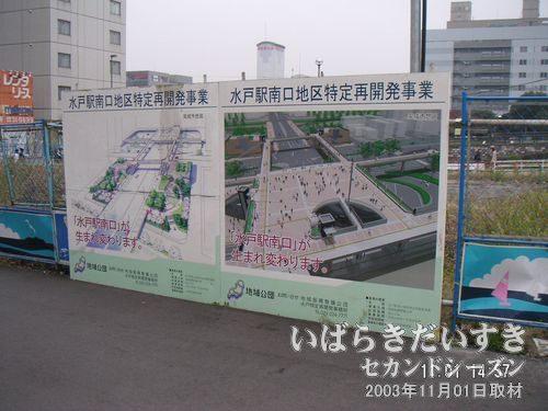 「水戸駅南口地区特定再開発事業」の看板<br>再開発の完成後は、こんな感じになるようです。いつ頃完成するのかにゃ~(´-ω-`)。