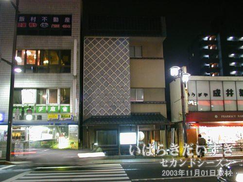 割烹 魚政 (茨城県水戸市大工町)<br>老舗の雰囲気を醸し出す料理屋さん。今日は予約してあります。