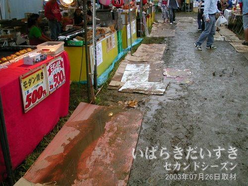 出店前もぐちょぐちょ<br>店の前にベニヤを敷いていますが、ぬかるみはひどいものです。