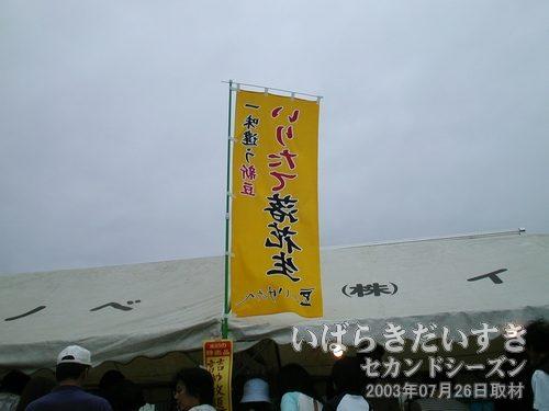いりたて落花生<br>数種類の味付けを施した炒った豆をビニル袋(200円)に好きなだけ詰められます。