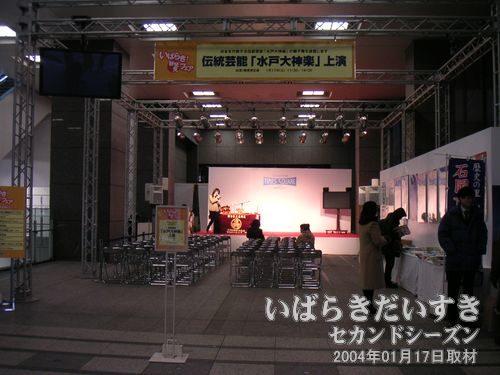 1階特設ステージ<br>タカシマヤタイムズスクエア1階の屋外通路に面したステージ。右手では、茨城関連のポスターが掲げられ、パンフレットが配られています。