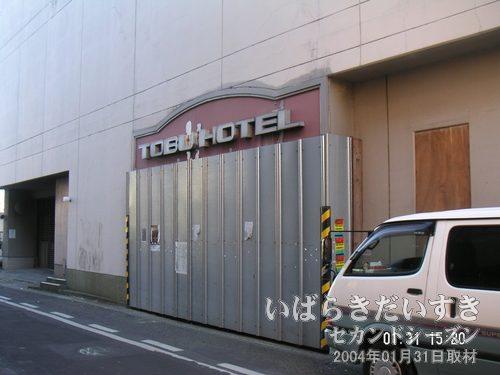 土浦東武ホテル 裏手<br>モール505側の土浦東武ホテル。