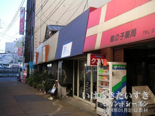 龍の子薬局などの店舗<br>西友から土浦駅方面へパティオ沿いに歩くと、龍の子薬局〔茨城県土浦市大和町〕など、数店舗のお店が並びます。